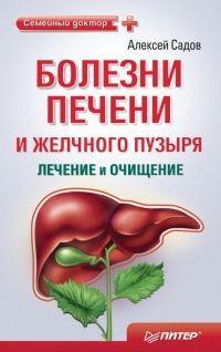 Книга Болезни печени и желчного пузыря: лечение и очищение