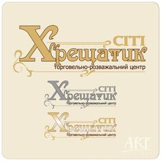 Title: Logo: KhreschatiK-citi Category: Logo Development URL: www.khreschatik-city.com.ua Date: 05/20/2010 Description: Adobe Illustrator CS3