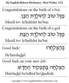 English to Hebrew: Best Wishes Vocabulary: congratulations on the birth of a boy, congratulations on the birth of a girl, good luck, good luck on your new job