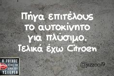Click this image to show the full-size version. Funny Greek Quotes, Sarcastic Quotes, Funny Quotes, Stupid Funny Memes, The Funny, Funny Statuses, Simple Words, True Words, Just For Laughs