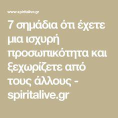 7 σημάδια ότι έχετε μια ισχυρή προσωπικότητα και ξεχωρίζετε από τους άλλους - spiritalive.gr