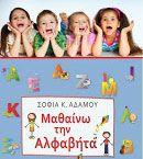 Αρχική Σελίδα   e-selides.gr, Εκπαιδευτικό Υλικό