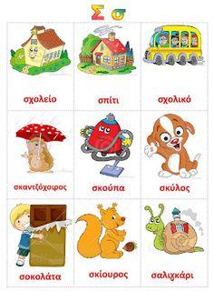 Greek Language, Speech And Language, Learn Greek, Greek Alphabet, Phonological Awareness, Greek Words, School Lessons, Kids Corner, English Lessons