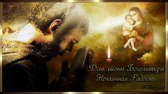 """«День иконы Богоматери """" Нечаянная радость.""""» ~ Плэйкасты ~ Beesona.Ru"""