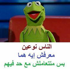 صحيح هههههههههه 😂😂😂 Arabic Memes, Arabic Funny, Funny Arabic Quotes, Funny Cartoon Quotes, Jokes Quotes, Fun Love Quotes For Him, Funny Texts, Funny Jokes, Lelo And Stitch