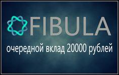 Fibula проект от Админа Таламуса вклад 20000₽ на второй круг