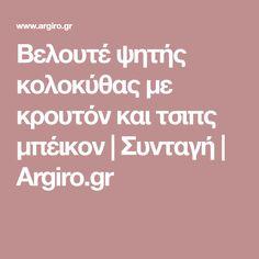 Βελουτέ ψητής κολοκύθας με κρουτόν και τσιπς μπέικον   Συνταγή   Argiro.gr