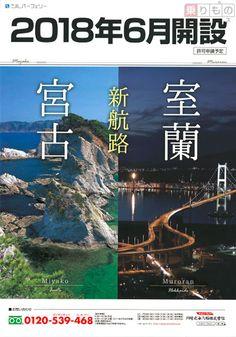 川崎近海汽船が、2018年6月に開設する宮古~室蘭航路の運賃を発表しました。