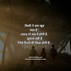 48219515 Motivational Quotes in Hindi Motivational Status in Hindi Motivational Thoughts in Hindi Hindi - Quotes interests Life Quotes Inspirational Motivation, Inspirational Quotes In Hindi, Motivational Picture Quotes, Quotes Positive, Inspiring Quotes, Motivational Status, Motivational Thoughts, Meaningful Quotes, Mixed Feelings Quotes