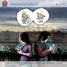 Бригадный Подряд - Принцы и принцессы / 2014