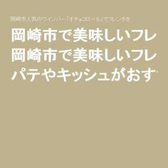 岡崎市で美味しいフレンチを パテやキッシュがおすすめ