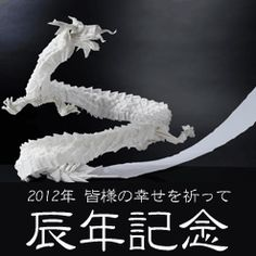 The Toilet Paper Origami Dragon is amazing piece of art! The artist used it to bless everyone has a Blessed Dragon year (2012), 折り紙トイレアート
