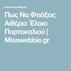 Πως Να Φτιάξεις Αιθέριο Έλαιο Πορτοκαλιού | Misswebbie.gr My Beauty, Clip Art, Health, Health Care, Pictures, Salud