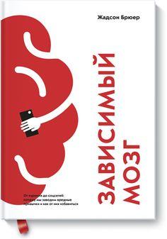 Как избавиться отвредных привычек. Бумажная, электронная книга (epub, pdf, mobi, fb2). Читать отзывы и скачать главу.