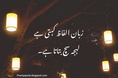 Good luck and best wishes quotes, sayings and messages. Urdu, English, Hindi poetry and sonnets Strong Women Qoutes, Wish Quotes, Mothers Day Quotes, Urdu Poetry, First Love, Neon Signs, Romantic, Messages, Wallpaper