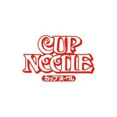 日清カップヌードルのロゴ:日本人が落ち着く配色を使ったロゴ | ロゴストック