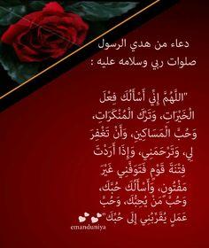 دعاء النبي صلى الله عليه وسلم