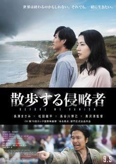 散步的侵略者|散歩する侵略者|Before We Vanish|129min / 2017 |#黑澤清   #松田龍平   #長澤雅美   #長谷川博己 |#映画   #Japan   #Movie   #Poster