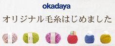 Okadaya 5 story fabric etc. store in Shinjuku.