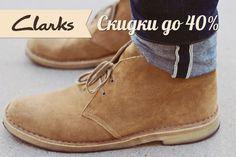Мы рекомендуем обратить внимание на марку Clarks Originals. В ЯМИNYAMI доступны классические и совмеменные модели от британской марки, которые можно приобрести со скидкой до 40%. Не упустите возможность совершить действительно выгодную покупку! http://yaminyami.ru/brands/clarks_originals/?utm_source=clarks-15-3-13_medium=post_term=March_campaign=Pinterest