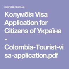 Колумбія Visa Application for Citizens of Україна - Colombia-Tourist-visa-application.pdf