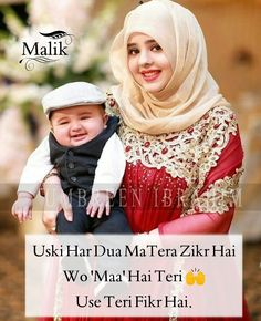 💗happy mother's day💗 💖love u mom💖 Miss U Mom, I Love U Mom, I Love My Parents, Mothers Love Quotes, Mom And Dad Quotes, Family Quotes, Afghan Dresses, Heart Touching Shayari, Islamic Love Quotes