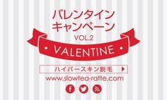 バレンタインキャンペーン - Google 検索