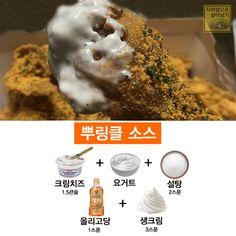 브랜드별 비법소스 레시피 모음 : 네이버 블로그 K Food, Food Menu, Cooking Tips, Cooking Recipes, Healthy Recipes, Baking Items, Starbucks Recipes, Thing 1, Korean Food