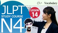 JLPT N4 Lesson 14-1 Vocabulary「I will call you as soon as a seat is avai...