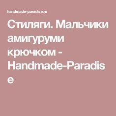 Стиляги. Мальчики амигуруми крючком - Handmade-Paradise