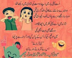 Funny Mom Jokes, Crazy Funny Memes, Wtf Funny, Mom Humor, Funny Quotes In Urdu, Best Quotes, Fun Quotes, Laughing Jokes, Islamic Messages