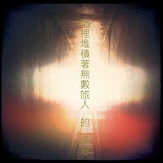 { 這裡堆積著無入旅人 的 嘆息 }  Shot by 文青相機