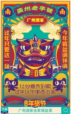 Tmall GIF poster, let the New Year's taste more intense Poster Creator, Dm Poster, Poster Prints, Chinese Design, Chinese Art, Graphic Design Typography, Graphic Art, Vintage Food Posters, Oriental Design
