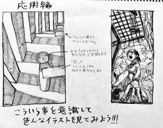 Comic Tutorial, Manga Tutorial, Hand Drawing Reference, Art Reference, Digital Painting Tutorials, Art Tutorials, Storyboard Drawing, Comic Book Template, Shadow Drawing