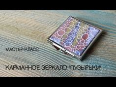 "Мастер-класс ✿ Карманное зеркало ""Пузырьки"" 