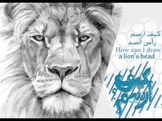 كيف ارسم #رأس اسد .. How to draw a lion's head