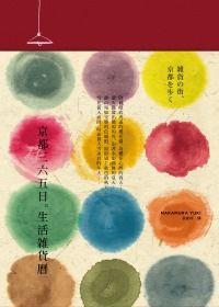 daily kyoto, zakka calendar. Type Illustration, Japanese Design, Kyoto, Pattern Design, Color Schemes, Calendar, Colours, Watercolor, Japanese Things