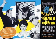 Classic Movies, Golden Age, Greek, Cinema, Retro, Stage, Films, Movie Posters, Artists