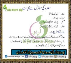Natural Health Tips, Health And Beauty Tips, Health Zone, Health Fitness, Heath Care, Quran Pak, Home Health Remedies, Islamic Dua, Girly Quotes