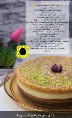 Basbousa Arabic Dessert, Arabic Sweets, Sweets Recipes, Cooking Recipes, Ramadan Sweets, Arabian Food, Food Garnishes, Cake Decorating Tips, Desert Recipes