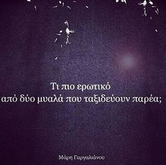 Greek quotes Smart Quotes, Best Quotes, Love Quotes, Inspirational Quotes, Wisdom Quotes, Words Quotes, Wise Words, Sayings, Caption Quotes