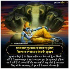 शान्ताकारं भुजगशयनं पद्मनाभं सुरेशं विश्वाधारं गगनसदृशं मेघवर्ण शुभाङ्गम् । लक्ष्मीकान्तं कमलनयनं योगिभिर्ध्यानगम्यम् वन्दे विष्णुं भवभयहरं सर्वलोकैकनाथम् ॥  #vishnu #vishnu #bhagwan #hari #vishnusahasranamam #vishnupuran #vishnubhagwan #VishnuMantra #Thursday #ThursdayMantra #VishnuMantra #Mantra #MantraBenefit #GuruMantraMeaning #chanting #VedicMantra #VedicMantraTreatment #Yoga #goodluckMantra #Peace #Blessings #mantraforsuccess #BhaktiSarovar Sanskrit Quotes, Sanskrit Mantra, Vedic Mantras, Hindu Mantras, Sanskrit Words, Hindu Rituals, Krishna Mantra, Radha Krishna Love Quotes, Lord Krishna