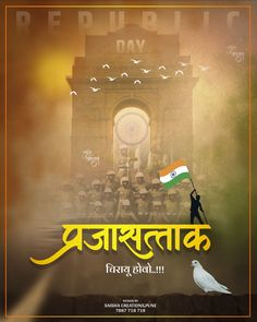 Best Banner Design, Festival Celebration, Republic Day, Pune, Special Day, Celebrities, Movies, Movie Posters, Art