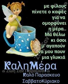 Good Morning, Mugs, Buen Dia, Bonjour, Tumblers, Mug, Good Morning Wishes, Cups