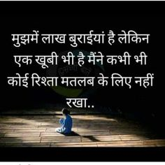 Motivational Picture Quotes, Love Picture Quotes, Inspirational Quotes Pictures, Good Thoughts Quotes, Good Life Quotes, Friendship Quotes In Hindi, Chanakya Quotes, Latest Jokes, Hindi Good Morning Quotes