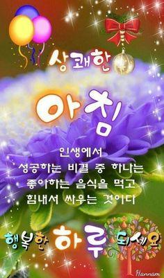 Korean Quotes, Funny Memes, Retro, Image, Learn Korean, Retro Illustration, Hilarious Memes, Funny Quotes