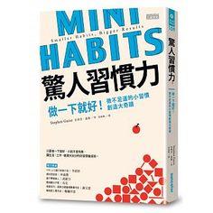 書名:驚人習慣力:做一下就好!微不足道的小習慣創造大奇蹟,原文名稱:Mini Habits: Smaller Habits, Bigger Results,語言:繁體中文,ISBN:9789863425304,頁數:208,出版社:三采,作者:史蒂芬.蓋斯,譯者:黃庭敏,出版日期:2015/12/31,類別:商業理財