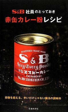 S&B社員のとっておき赤缶カレー粉レシピ【楽天ブックス】