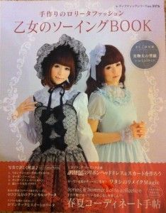 So if you are interested in sewing your own lolita clothes and can't get a hold of the GLB you want, there is a relatively new mook that is exclusively patterns that are suitable for lolita and otome styles. The mook is titled乙女のソ-イング/Otome no Sewing/Sewing Book of…