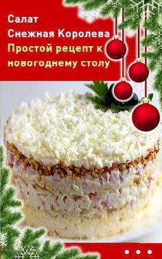 Салат Снежная Королева. Простой #рецепт к #новогоднему столу! #рецепты #салат #новогоднийстол #простой #снежнаякоролева
